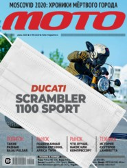 Журнал «Мото» №6\/2020