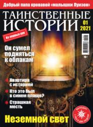 Таинственные истории №01\/2021