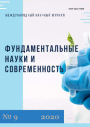 Фундаментальные науки и современность №09\/2020