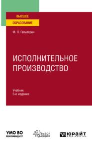 Исполнительное производство 5-е изд., пер. и доп. Учебник для вузов