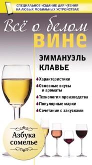 Всё о белом вине