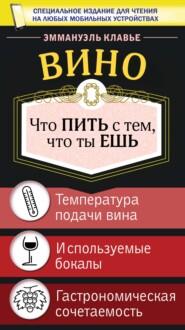 Вино. Что пить с тем, что ты ешь