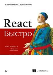 React быстро. Веб-приложения на React, JSX, Redux и GraphQL (pdf+epub)
