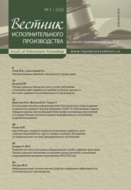 Вестник исполнительного производства № 3\/2020