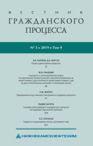 Вестник гражданского процесса № 3\/2019 (Том 9)