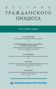 Вестник гражданского процесса № 4\/2019 (Том 9)