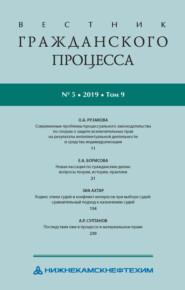 Вестник гражданского процесса № 5\/2019 (Том 9)