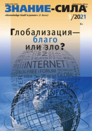 Журнал «Знание – сила» №03\/2021