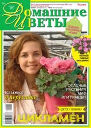 Домашние Цветы 03-2021