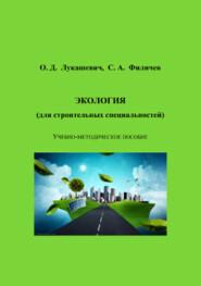 Экология (для строительных специальностей)
