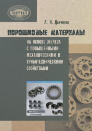 Порошковые материалы на основе железа с повышенными механическими и триботехническими свойствами