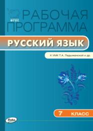 Рабочая программа по русскому языку. 7 класс