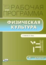 Рабочая программа по физической культуре. 4 класс