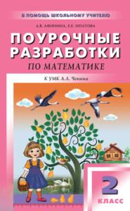 Поурочные разработки по математике. 2 класс (к УМК А. Л. Чекина «Перспективная начальная школа»)