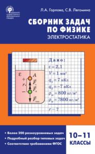 Сборник задач по физике. Электростатика. 10–11 классы