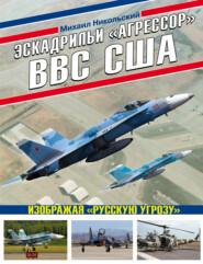 Эскадрильи «Агрессор» ВВС США: изображая «Русскую угрозу»