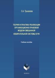 Теория и практика реализации организационно-правовой модели смешанной избирательной системы в РФ