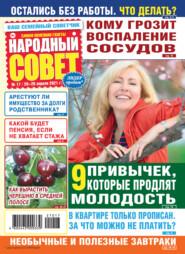 Народный совет №17\/2021