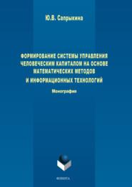 Формирование системы управления человеческим капиталом на основе математических методов и информационных технологий