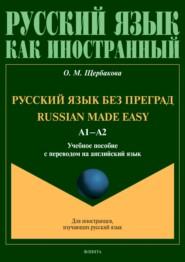 Russian Made Easy \/ Русский язык без преград