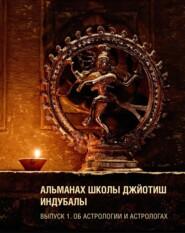Альманах Школы джйотиш Индубалы. Выпуск 1. Об астрологии и астрологах