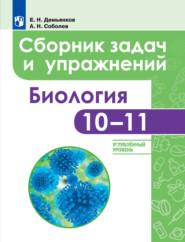 Биология. Сборник задач и упражнений. 10-11 классы. Углубленный уровень