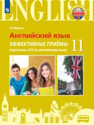 Английский язык. Эффективные приемы подготовки к ЕГЭ по английскому языку. 11 класс