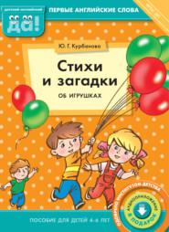 Стихи и загадки об игрушках. Пособие для детей 4–6 лет