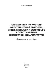 Справочник по расчету электрической емкости, индуктивности и волнового сопротивления в электронной аппаратуре. Инженерное пособие