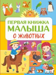 Первая книжка малыша о животных