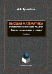 Высшая математика. Основы математического анализа. Задачи с решениями и теории