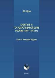Кадеты в III Государственной думе России (1907—1912 гг.). Часть 1. На пороге III Думы