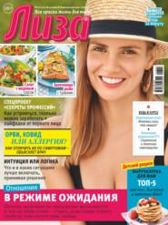 Журнал «Лиза» №26\/2021