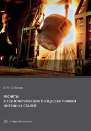 Расчеты в технологических процессах плавки литейных сталей