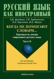 Когда не помогают словари… Практикум по лексике современного русского языка. Часть II