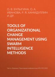 Tools of organizational change management using swarm intelligence methods