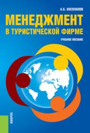 Менеджмент в туристической фирме. (Бакалавриат). Учебное пособие.