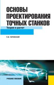 Основы проектирования точных станков. Теория и расчет. (Бакалавриат). Учебное пособие.