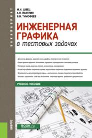 Инженерная графика в тестовых задачах. (Бакалавриат). Учебное пособие.