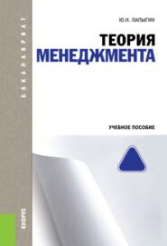Теория менеджмента. (Бакалавриат). Учебное пособие.