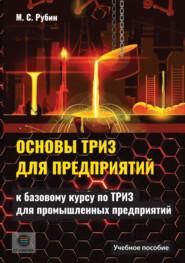Основы ТРИЗ для предприятий