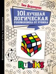101 лучшая логическая головоломка от Рубика. Задачи для вашего мозга