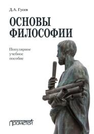 Основы философии. Популярное учебное пособие
