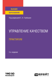 Управление качеством. Практикум 3-е изд., пер. и доп. Учебное пособие для вузов