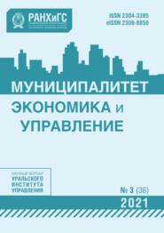 Муниципалитет: экономика и управление №3 (36) 2021