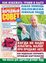 Народный совет №41\/2021