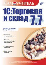 1С:Торговля и склад 7.7