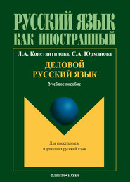 Деловой русский язык: учебное пособие по русскому языку для иностранных студентов продвинутого этапа обучения