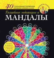 Волшебные медитации и мандалы