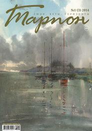 Журнал «Тарпон» №01\/2014